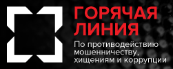 hotline_banner